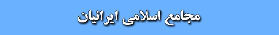 مجامع  اسلامي  ايرانيان -